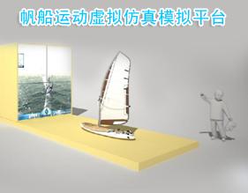 帆船运动虚拟仿真模拟平台