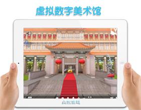 樊萍美术馆虚拟展馆制作