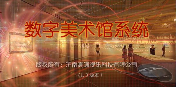 虚拟仿真开发-三维数字虚拟美术展馆