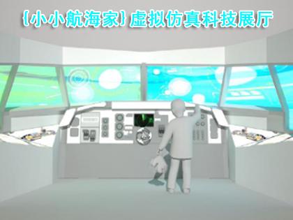 {小小航海家}虚拟仿真科技展厅
