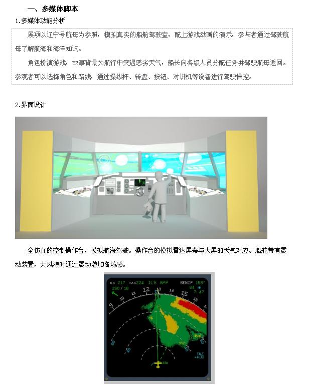 虚拟仿真,科技展厅