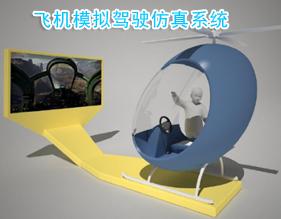 飞机模拟驾驶虚拟仿真系统