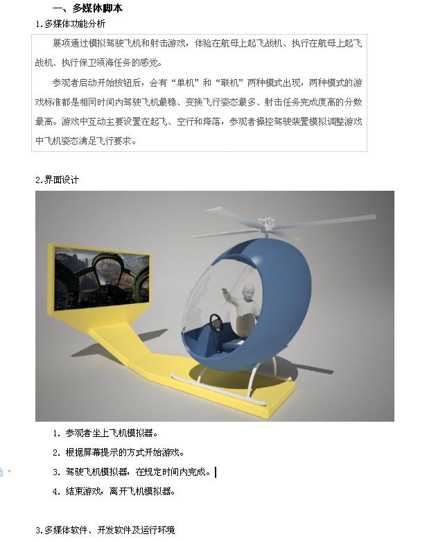 虚拟仿真,虚拟仿真,模拟驾驶