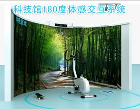 科技馆180度体感交互系统