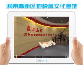 政府三维全景虚拟展厅