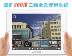 煤矿360度全景虚拟展馆