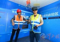 VR安全体验馆进驻建筑工地