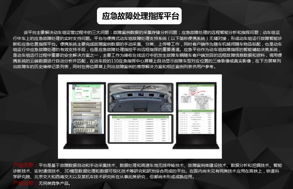 高铁动车组三维VR虚拟仿真系统