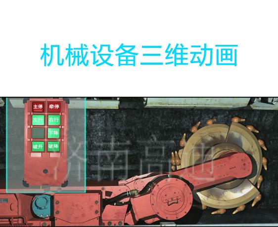 三维动画制作-煤矿机械设备动画