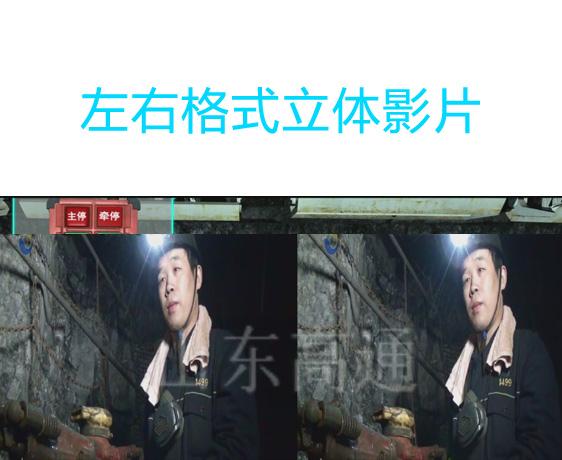 宣传片制作-煤矿立体影片