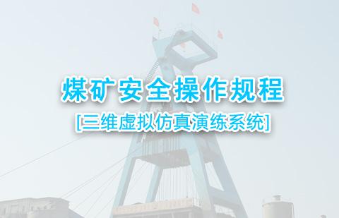 虚拟仿真开发-煤矿安全操作规程三维虚拟仿真演练系统