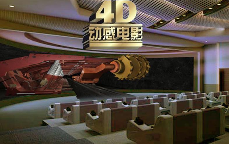系统集成-4D动感影院