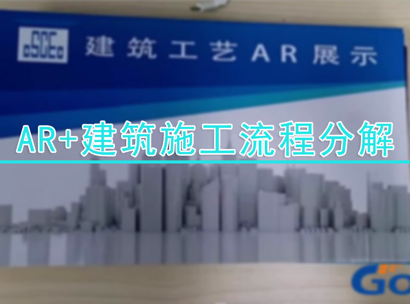 AR增强现实之建筑施工工艺流程