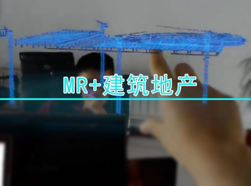 MR混合现实技术-制作建筑体验中心