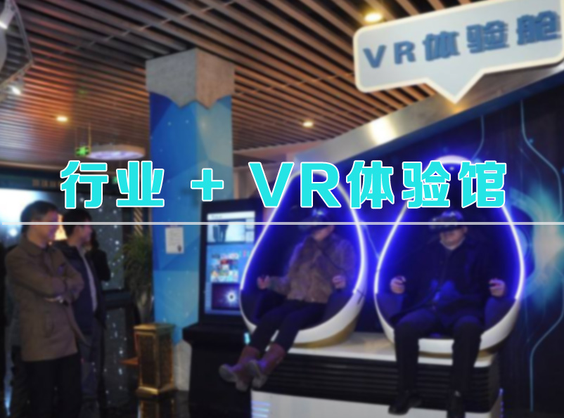VR体验馆建设-VR虚拟仿真体验馆设计(VR体验中心)